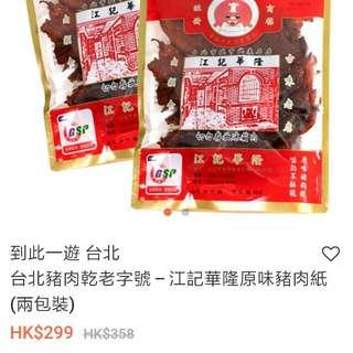 TVB 介绍 台湾 豬肉紙 小夫妻伴麵(TVB 2包 在賣$299) 蔥軋餅