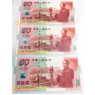 中國人民銀行 50元 紀念鈔 1999年 3張 順序  精選號碼 3 pcs. Special Lucky Numbers :   上方 50 周年字位置有斜摺,有黃