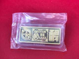 香港金銀貿易場一百周年特別紀念版金條 一兩裝
