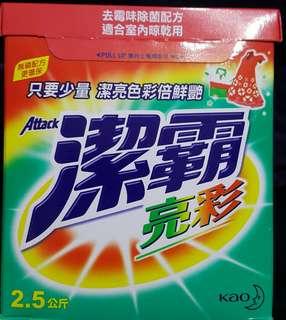 花王潔霸 亮彩洗衣粉 2.5kg 全新正版 $35/1,$68/2,$100/3