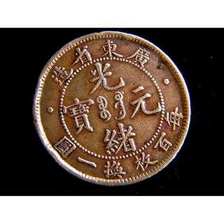 1900年大清光緒元寶廣東省造一仙(Cent)銅幣(飛龍戲珠, 中國第一款銅元)