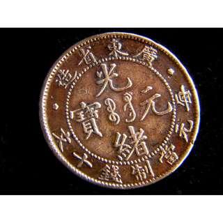 1901年大清光緒元寶廣東省造當十銅元(Cash)銅幣(飛龍戲珠, 中國第二款銅元)
