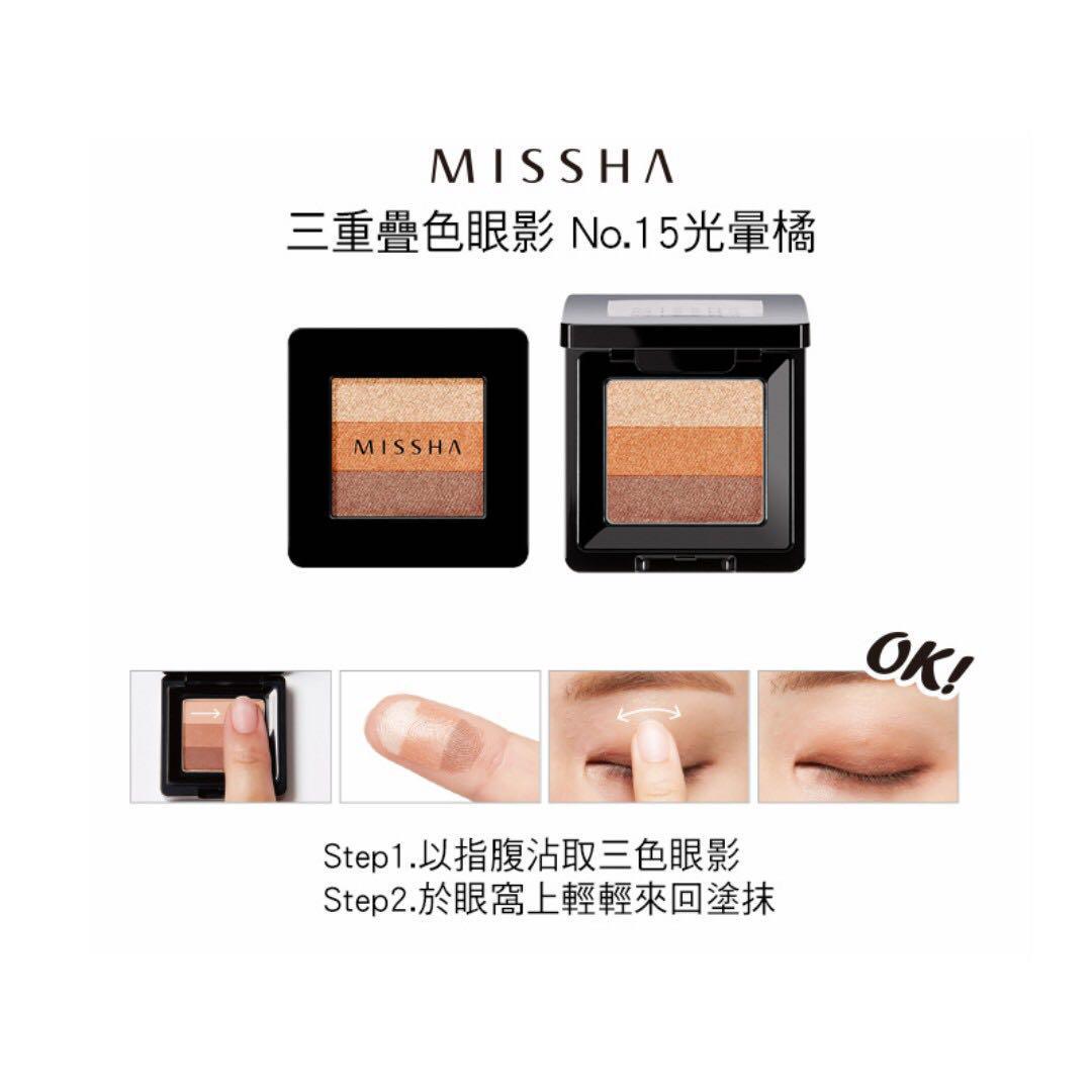 韓 MISSHA一抹深邃三重疊色眼影 No.13奶茶裸/ No.15陽光橘-2g