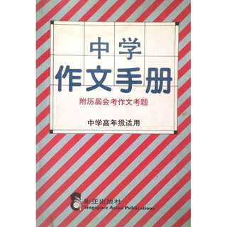 SECONDARY SCHOOL CHINESE MODEL ESSAYS