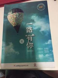 Chinese Novel: 一路有你
