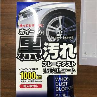 New Car wheel dust blocker