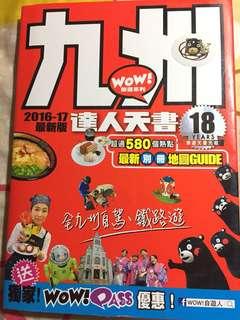 九州旅遊書 wow旅遊書 2016-2017年版 購自書展 未用過