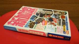 新加坡旅遊全攻略 旅遊書🛫包平郵📮