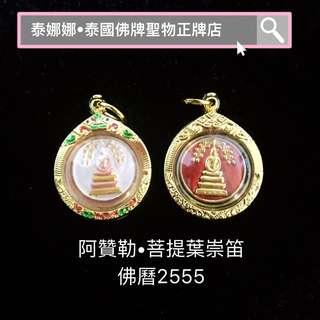 泰國佛牌聖物 阿贊勒•菩提葉崇笛