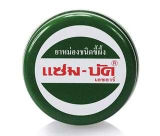 🚚 泰國代購 - 烏青膏