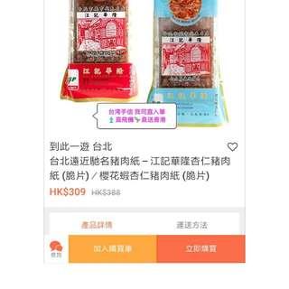 TVB介绍 臺灣手信 江記 豬肉紙