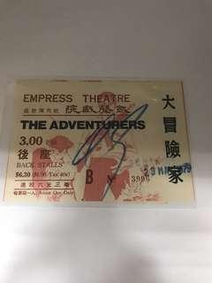 電影戲票票尾(70年代凱聲戲院)