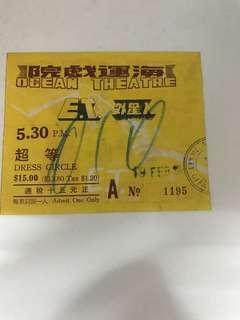 電影戲票票尾(80年代海運戲院)