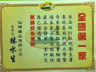 台灣代購仙峰-條根藥貼