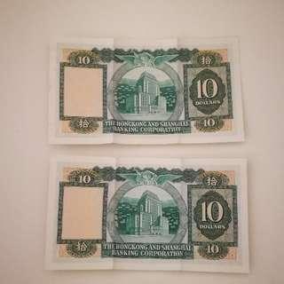 HSBC 1982 $10 Dollar banknote 十元 紙幣 絕版