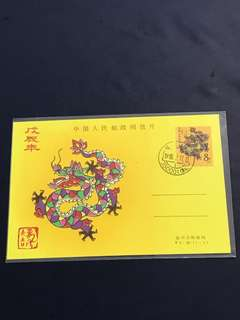 China Stamp- postcard as in pictures