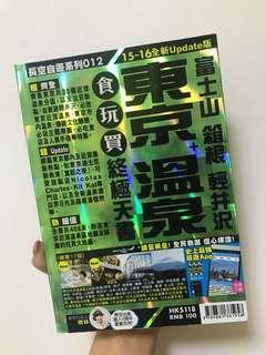 東京 閃閃 旅遊書