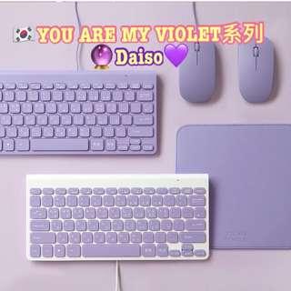 🇰🇷Daiso紫色系Keyboard