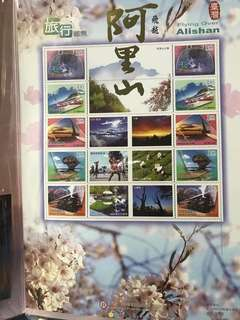 阿里山台灣製郵票珍藏集
