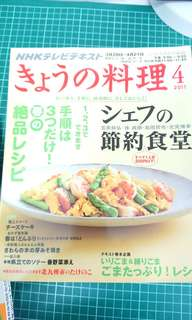 Japanese Today's Menu issue April 2011