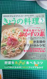 Japanese Today's Menu issue May 2011