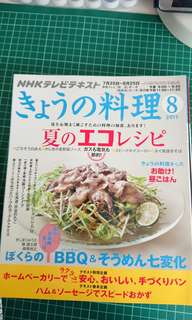 Japanese Today's Menu issue August 2011