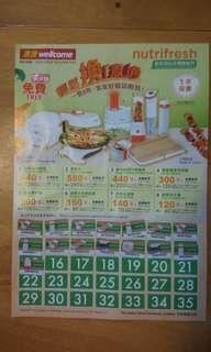 惠康印花 $12 / 15個 (包郵)