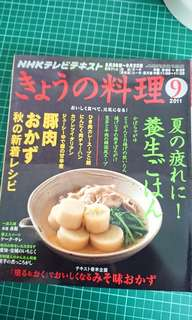 Japanese Today's Menu issue September 2011