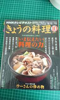 Japanese Today's Menu issue October 2011