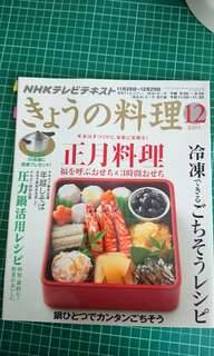 Japanese Today's Menu issue December 2011