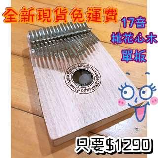 🚚 全新現貨免運費 17音 拇指琴 卡林巴琴 Kalimba 手指鋼琴 奧福樂器 桃花心木單板 姆指琴 實品拍攝