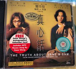 Movie VCD - The Truth About Jane & Sam 真心话