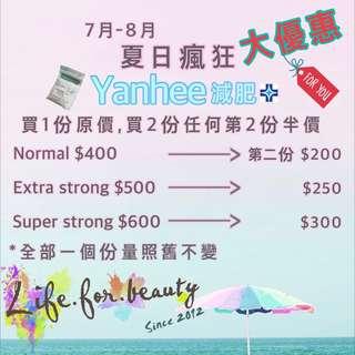 Yanhee減肥💊半價優惠