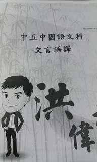 中國語文科 文言語譯