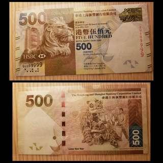 匯豐$500(QU999990-999999(無999997))UNC直版