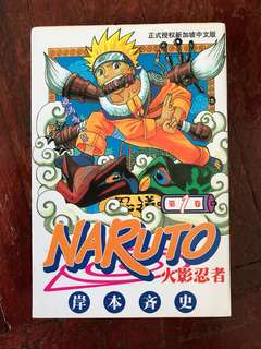 Naruto Comic Book - 6 Books