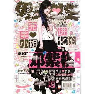 Magazine Nan Sheng Nu Sheng Issue 0471 (Gloria Tang 邓紫棋 Cover)
