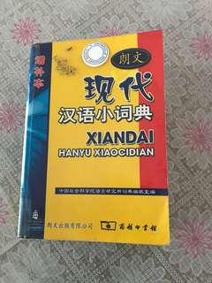 Chinese Dictionary Xiandai Hanyu Xiaocidian