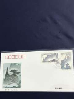 China Stamp- 1995-24 FDC ( incomplete )