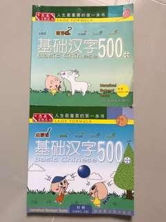 Basic Chinese Books