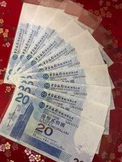 中銀20元豹子号一套(全新
