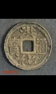 1000299 - 洪化通寶背戶古錢1678-1681年