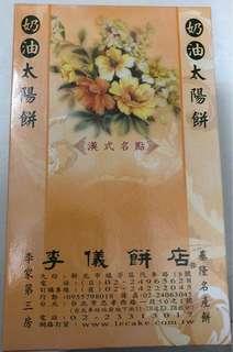 李儀-奶油太陽餅