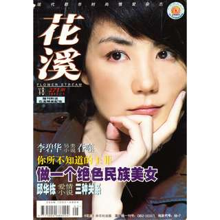 Magazine Flower Stream Issue 0271 (Faye Wong 王菲 Cover)