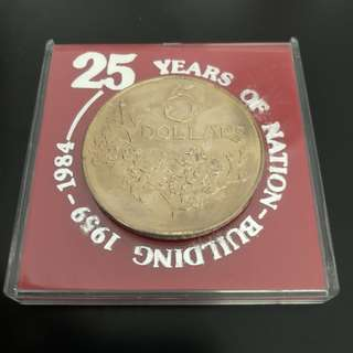 Vintage coin 25 years of nation building 1959-1984