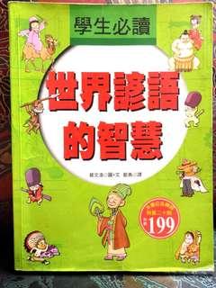 🚚 世界諺語的智慧-學生必讀