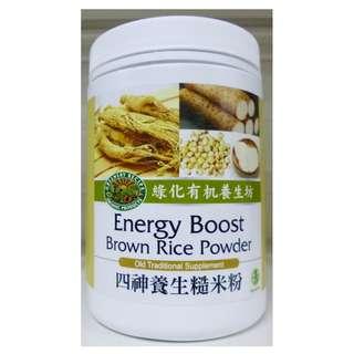 Regimen Brown Rice Powder 四神养生糙米粉