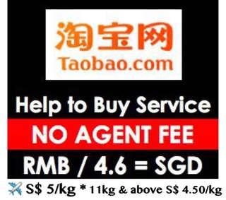 🚚 Taobao Help to Buy Service