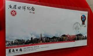 首日封~香港回歸紀念