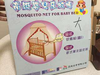 🚚 高級嬰兒床蚊帳